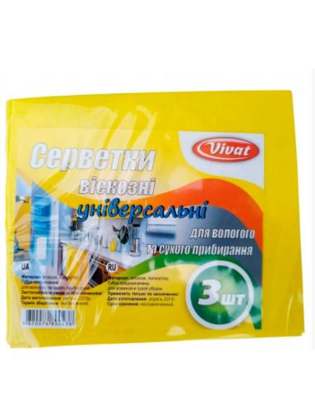 """Салфетки вискозные для уборки 30х38 см цветные 3 шт,  тм """"V"""""""