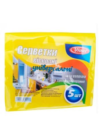 """Салфетки вискозные для уборки 30х38 см цветные 5 шт,  тм """"V"""""""