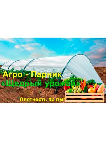 """Агро парник """"Щедрый урожай"""" 10 метров, плотность 42 г/м2"""