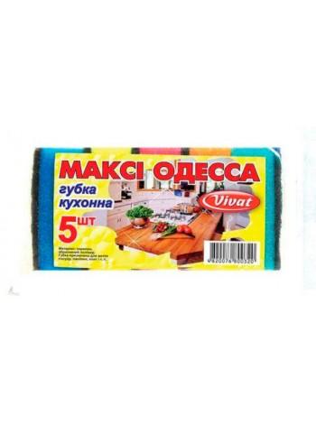 "Губка хозяйственная ""Макси Одесса"" 5 шт тм ""V"""