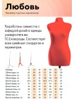 Манекен брючный портновский бежевый модель Любовь 44 размер