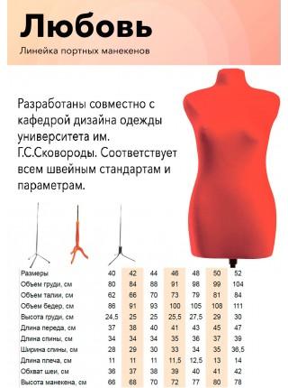 Манекен для пошива одежды Любовь 46 красный мягкий с треногой хром