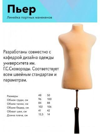 Манекен брючный портновский бежевый модель Пьер 50 размер