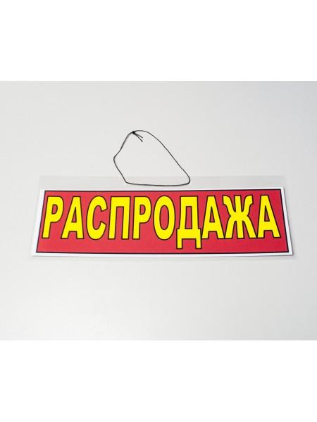 "Табличка ""Распродажа"""