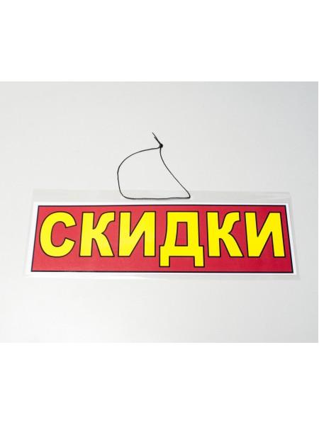 """Табличка """"Скидки"""""""