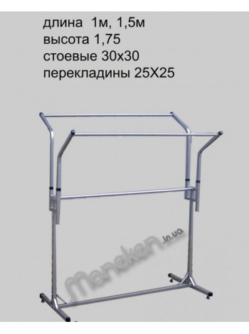 Стойка-книжка 1.5м (М) (Украина)
