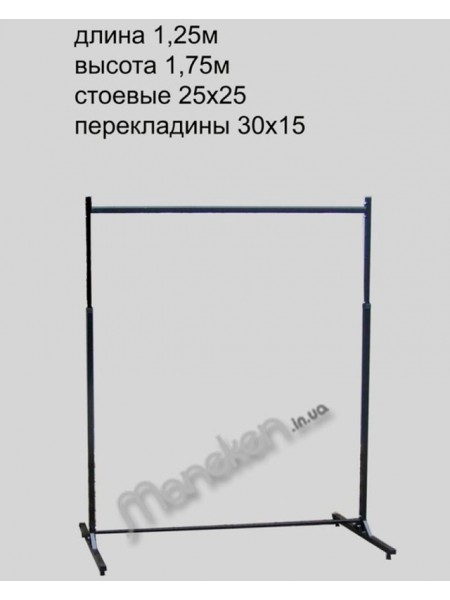 Стойка 1.25м (М) (Украина)