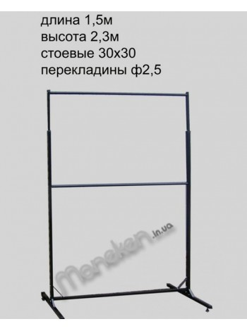 Стойка  1,50м  2-х ярусная (М) (Украина)