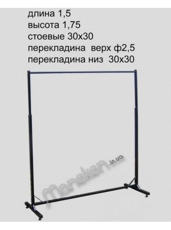 Стойка 1,50м