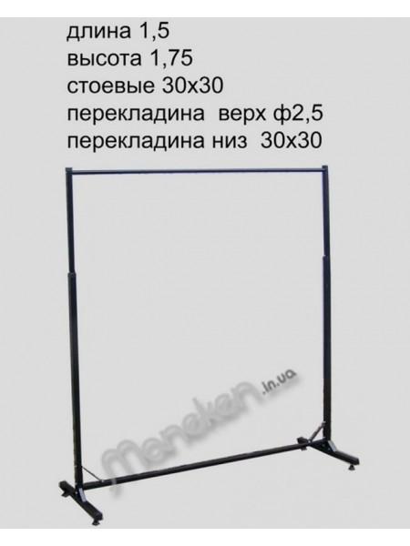 Стойка 1,50м (М) (Украина)