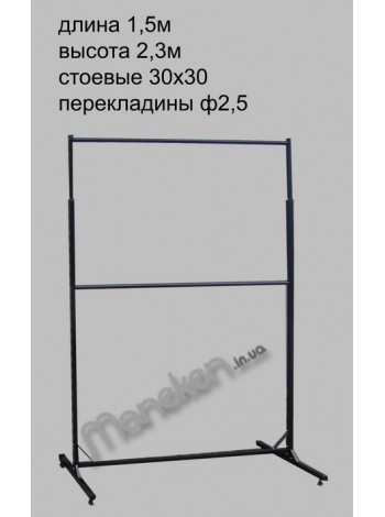 Стойка джинсовая 1,5 м  2-х ярусная металлик (М) (Украина)
