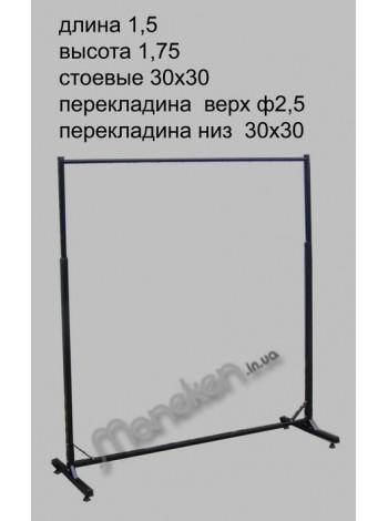 Стойка джинсовая 1,5 м черная (М) (Украина)