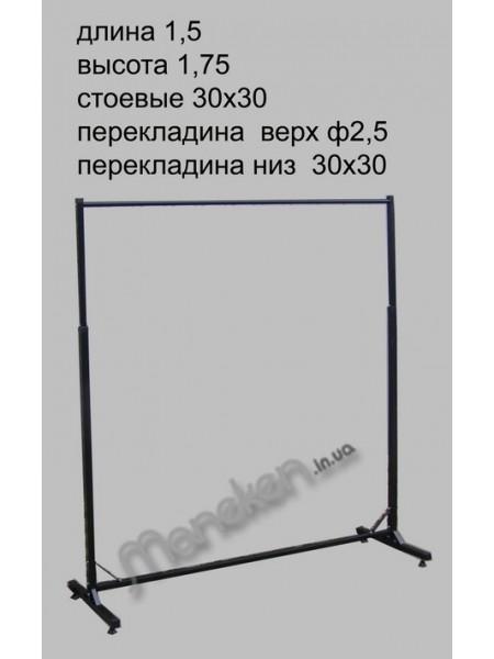 Стойка джинсовая 1,5 м металлик (М) (Украина)