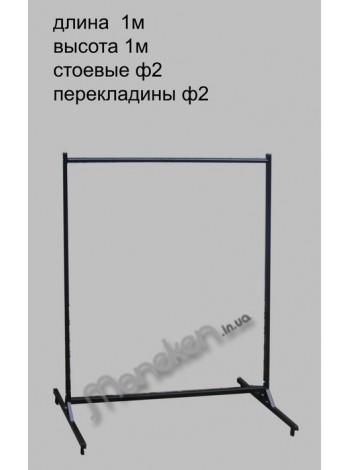Стойка 1.0м металлик (М) (Украина)