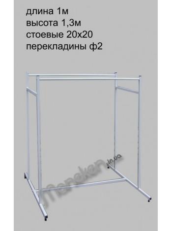 Стойка для одежды L 1.0м 2-я (М) (Украина)