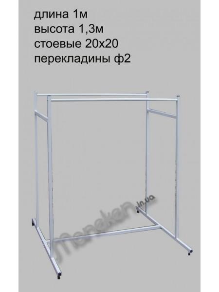 Стойка для одежды L 1.0м 2-я