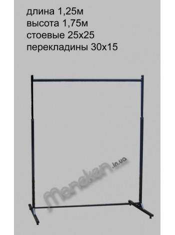 Стойка для одежды 1.25м черная (М) (Украина)