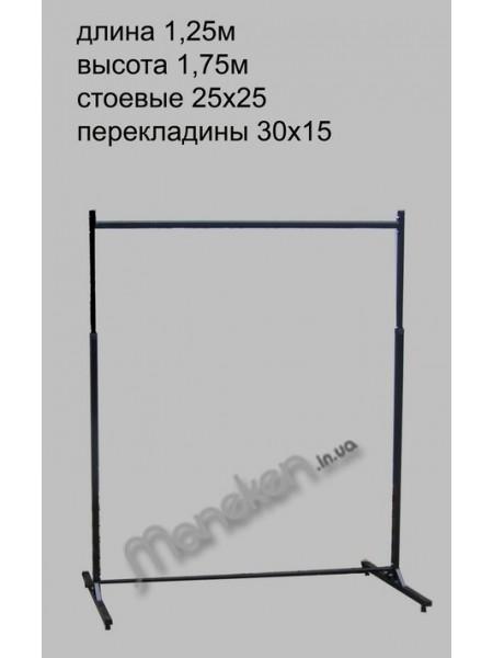 Стойка для одежды 1.25м металлик (М) (Украина)