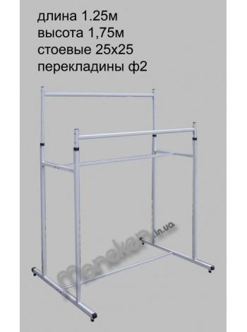 Стойка для одежды L 1.25м 2-я (М) (Украина)