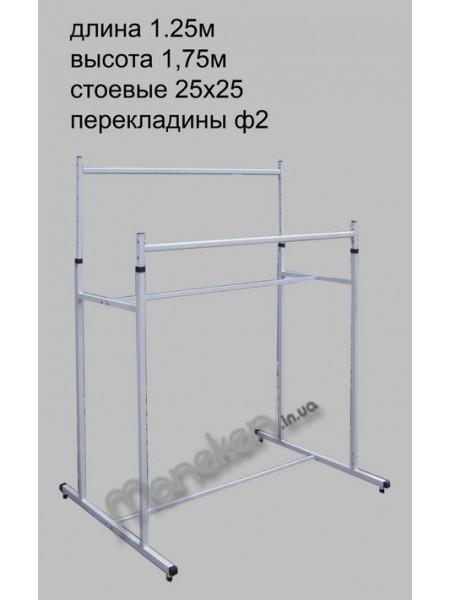 Стойка для одежды L 1.25м 2-я